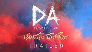 Trailer short film เธอมีฉัน ฉันมีใคร - DA ENDORPHINE