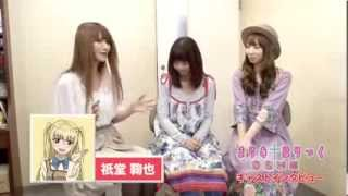 【まりあ†ほりっく】キャストインタビュー【あらいぶ】 まりあ†ほりっく 検索動画 15