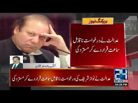 exclusive!!-high-court-rejects-nawaz-sharif-bail-petition