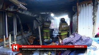 Четыре павильона с одеждой сгорели на рынке Архангельска