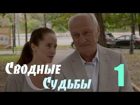 """Мини-Сериал """"Сводные судьбы"""""""