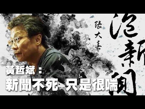 '19.05.20【張大春泡新聞】資深媒體人黃哲斌談《新聞不死,只是很喘:媒體數位轉型的中年危機》
