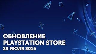 Обзор обновления PlayStation Store – 29 июля 2015