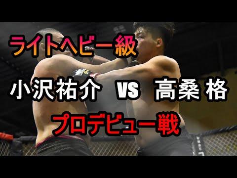 GRACHAN50 ライトヘビー級5分2R 小沢祐介vs高桑 格