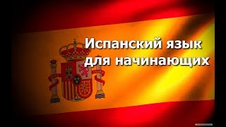 Испанский Язык Урок 15