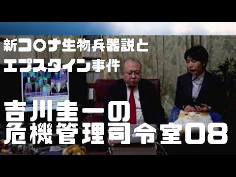 【吉川圭一 危機管理司令室】第8回 新コ○ナ生物兵器説とエプスタイン事件!?