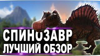 спинозавр (Spinosaurus) в АРК. Лучший обзор: приручение, разведение и способности  в ark