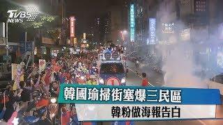 韓國瑜掃街塞爆三民區 韓粉做海報告白
