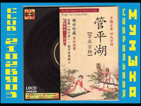 Guan Ping hu   The Best Masters of Chinese Guqin