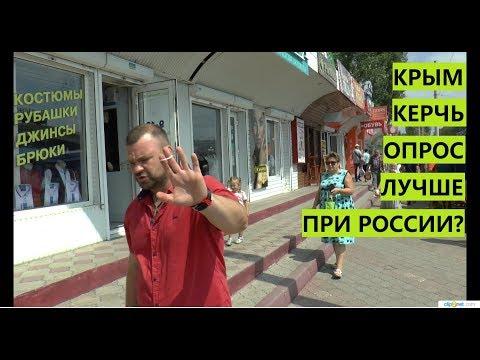 Крым. Опрос. Город-герой