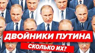 Двойники Путина и дублеры Билла Клинтона — Инсайдер
