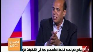 اكسترا تايم | هشام يكن : خبرة حازم امام لا تؤهله لرئاسة الزمالك