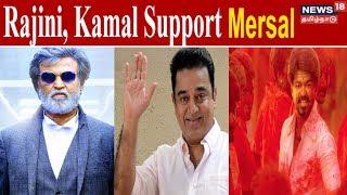 Actors Rajinikanth, Kamal Hassan Supports For Mersal Movie | News 18 Tamilnadu.