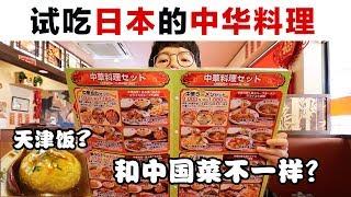 试吃日本的中华料理!天津饭!?我可能是个假的中国人。