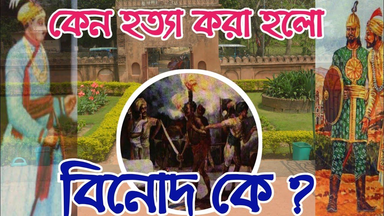 Who is binod ? বিনোদ কে? কেন হত্যা করা হলো সিরাজ প্রেমী বিনোদ কে। নবাব সিরাজ উদ দৌলা । amar bangla