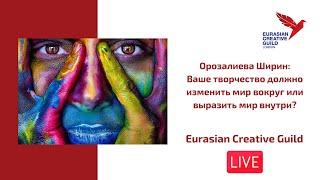 ECG LIVE I Ваше творчество должно изменить мир вокруг или выразить мир внутри?
