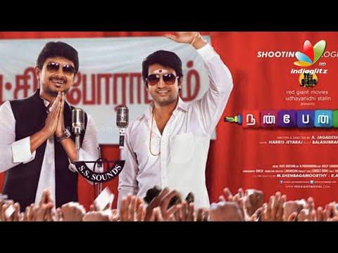 Santhanam and Udhayanidhi Stalin's Movie Shooting is Banned at Tanjore | Nanbenda, Nayanthara