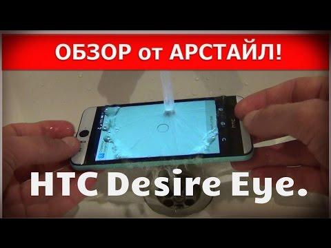 HTC Desire Eye. Миф ли его Водостойкость? Проверим! / Арстайл /