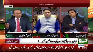 Khabar K Peechy | 29 May 2018 | Part 1 | Neo News HD