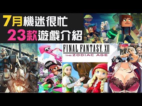 【23款】7月份精選遊戲介紹 - 暑假開始了 (Gundam Versus, Splatoon2, Minecarft Story Mode Season2)