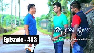 Deweni Inima | Episode 433 03rd October 2018