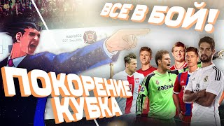 FIFA 16 FUT UNITED CUP! ДОМИНИРОВАНИЕ!