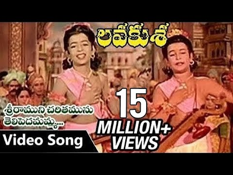 Sriraamuni Charitamunu Telipedamamma Video Song | Lava Kusa Telugu Movie | N T Rama Rao