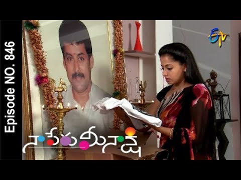 Naa Peru Meenakshi | 7th October 2017| Full Episode No 846| ETV Telugu