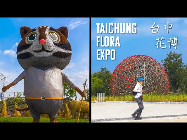 Flowers and Horses: TAICHUNG FLORA EXPO (台中花博)