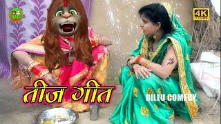 Billu ke teej geet | Khortha billu tij geet | Teej puja geet | Teej vrat geet 2020| Billu karma geet