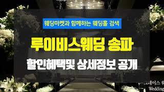루이비스컨벤션 송파구웨딩홀 할인혜택과 상세정보!