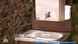 видео Умывальник с водонагревателем
