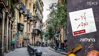ליד המפית עם השף ברק יחזקאלי | 5 מקומות שאסור לפספס בברצלונה 🇪🇸 🥘