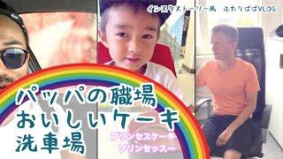 Pappa's office, Princess Cake and Washing the Car!【ふたりぱぱvlog】