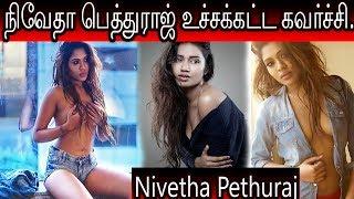 Nivetha Pethuraj, Unexpected Photo Shoot Moments Full HD Video