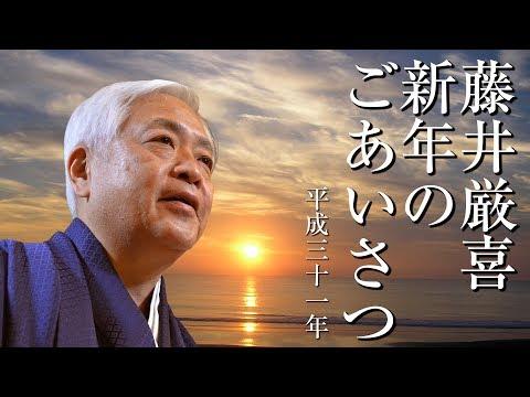 平成31年、藤井厳喜より新年の御挨拶と最近の活動報告(2019年の予定)[H31/1/1]