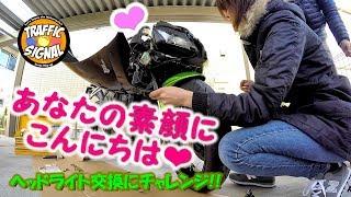 【TS Motovlog #65】あなたの素顔にこんにちは❤ CBR600RRのヘッドライト交換にチャレンジ!!  【モトブログ】