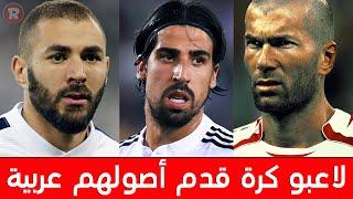 مهاجم ريال مدريد من اصول عربيه من 6 حروف