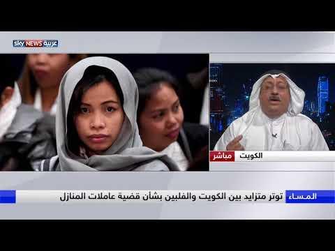 توتر متزايد بين الكويت والفلبين بشأن قضية عاملات المنازل  - نشر قبل 9 ساعة