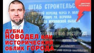 «Потапенко будит!», Дубна, Новодел или исторический облик города