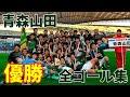 【高校サッカー】第97回選手権 青森山田全ゴール集