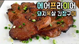 에어프라이어 목살 요리유튜버 돼지목살 간장구이