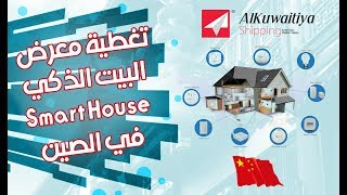 معرض البيت الذكي Smart House