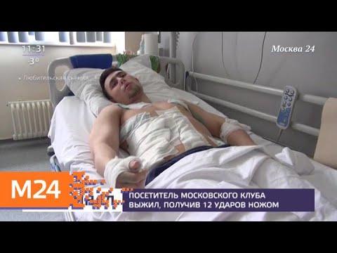 Посетитель московского клуба выжил после многочисленных ножевых ранений - Москва 24