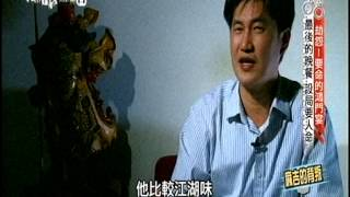 法眼黑與白:劫殺台北港三