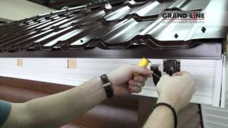 как смонтировать водосток Гранд Лайн(Официальный сайт: http://www.grandline.ru/ ◇Интернет-магазин: http://shop.grandline.ru/ В ролике