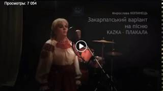 "Мирослава Копинець.Закарпатський варіант пісні ""Плакала""гурту ""КAZKA""(Cover)."