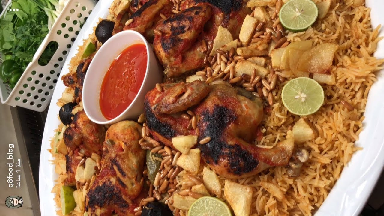 كبسة دجاج سعودية بطريقة بنت الهاشمي كويت فود Youtube Mediterranean Recipes Middle Eastern Recipes What To Cook