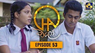 Chalo    Episode 53    චලෝ      23rd September 2021 Thumbnail