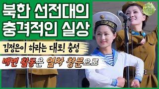[이만갑 모아보기] 탈북한 북한 선전대의 충격적인 생활…